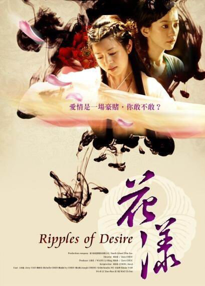 Ripples of Desire Movie Poster, 2012