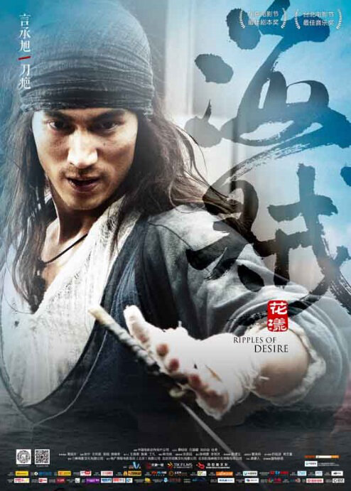 Ripples of Desire Movie Poster, 2012, Jerry Yan Cheng-Xu