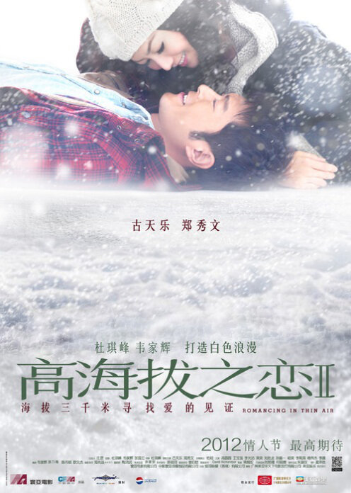 Romancing in Thin Air Movie Poster, 2012 Chinese Romantic Comedy Movie