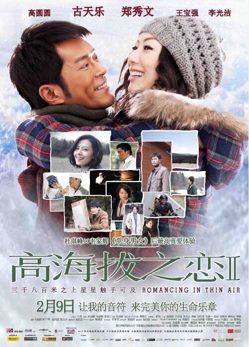 Romancing in Thin Air Movie Poster, 2012