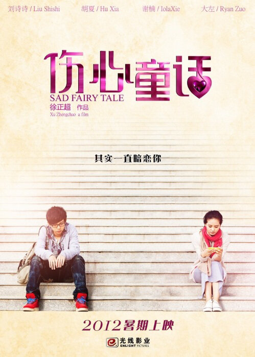 Sad Fairy Tale Movie Poster, 2012