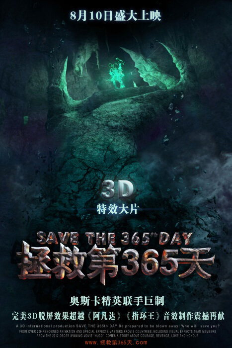 Save the 365th Day Movie Poster, 2012