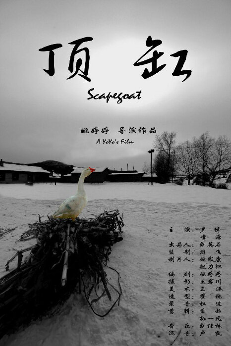 Scapegoat Movie Poster, 2012