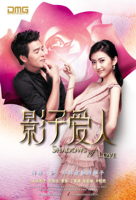 Shadows of Love Movie Poster, 2012, Sphinx Ting