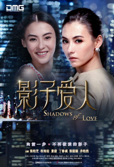 Shadows of Love Movie Poster, 2012