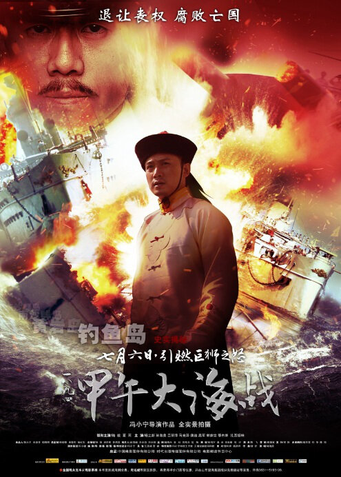Sino-Japanese Naval War Movie Poster, 2012