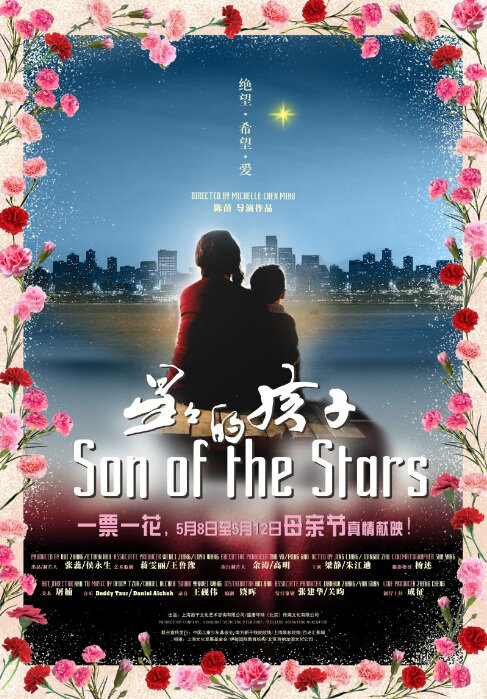 Son of the Stars Movie Poster, 2012