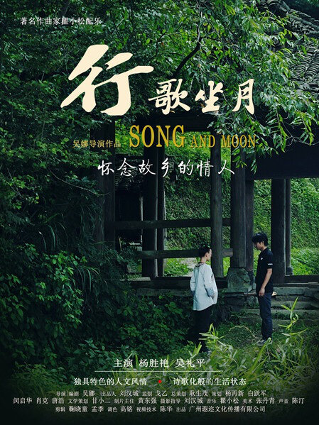 Song and Moon Movie Poster, 2012