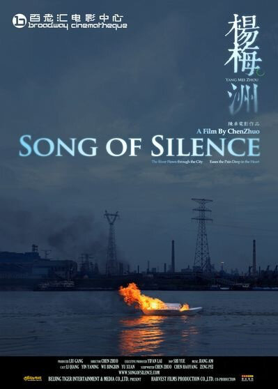 Song of Silence Movie Poster, 2012