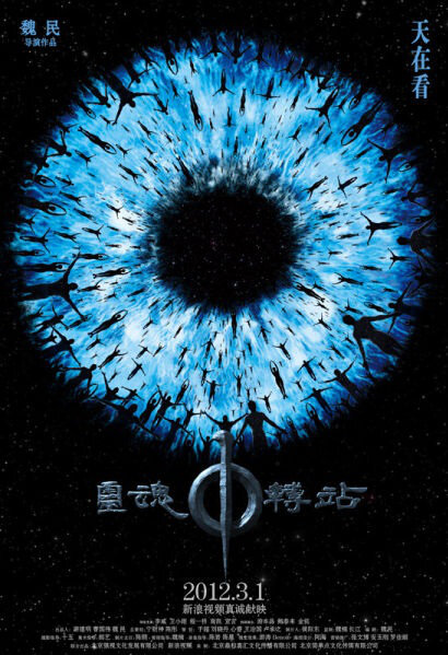 Soul Transfer Station Movie Poster, 2012 Chinese Fantasy Movie