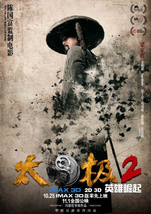 Tai Chi Hero Movie Poster, 2012