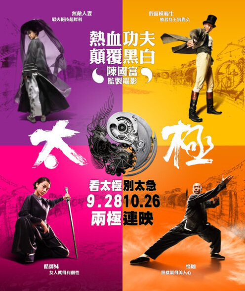 Taichi Movie Poster, 2012 Chinese Kung Fu Movie
