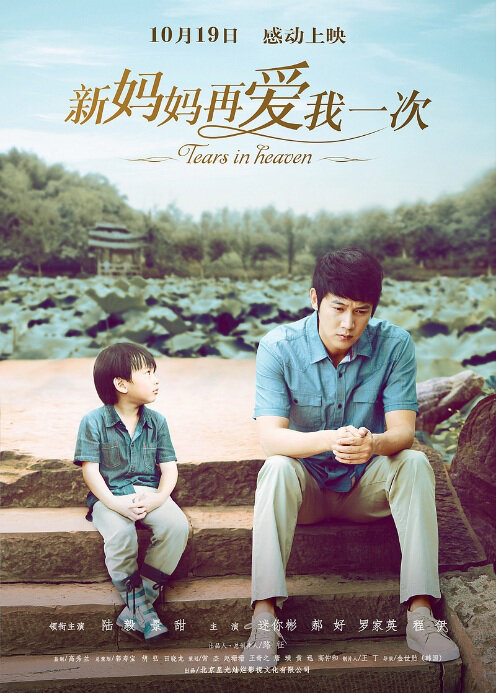 Tears in Heaven Movie Poster, 2012