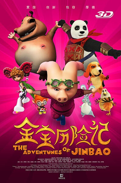 The Adventures of Jinbao Movie Poster, 2012