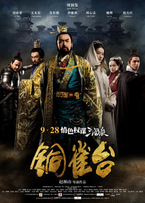 The Assassins Movie Poster, 2012 Chinese Action Movies