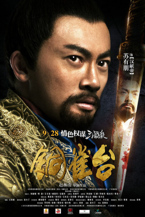 The Assassins Movie Poster, 2012