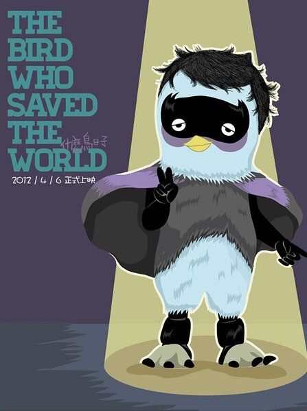 The Bird Who Saved the World Movie Poster, 2012