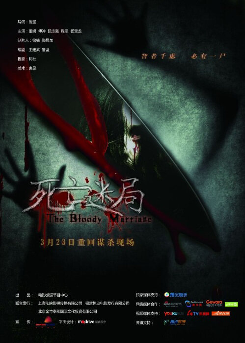 The Bloody Marriage Movie Poster, 2012, Chinese Horror Movie