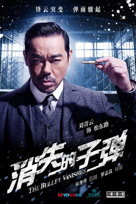 The Bullet Vanishes Movie Poster, 2012, Lau Ching-Wan