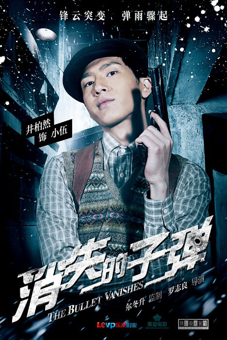 The Bullet Vanishes Movie Poster, 2012, Jing Boran