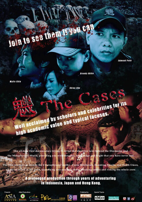 The Cases Movie Poster, 2012