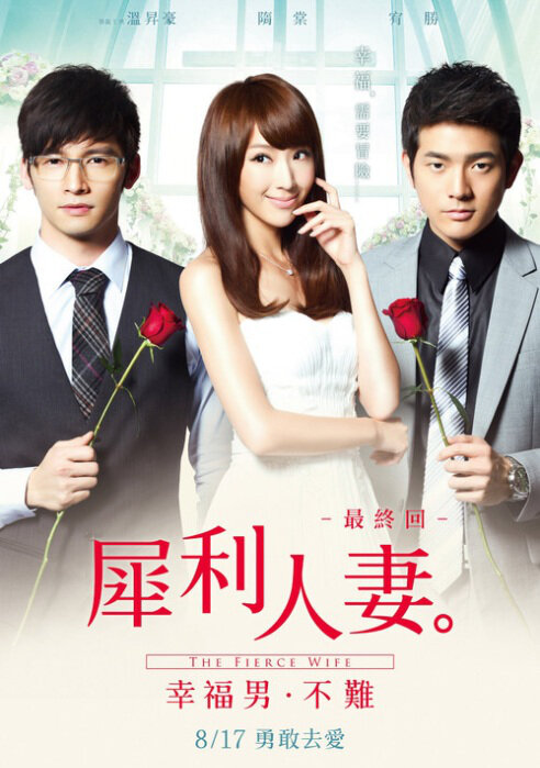 The Fierce Wife Movie Poster, 2012