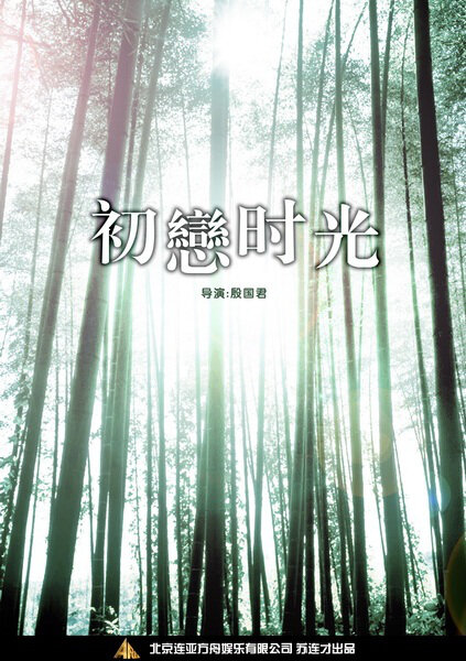 The First Love Movie Poster, 2012