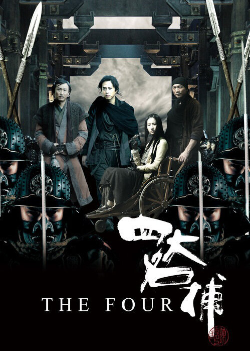 The Four Movie Poster, 2012 Best Chinese Kung Fu film