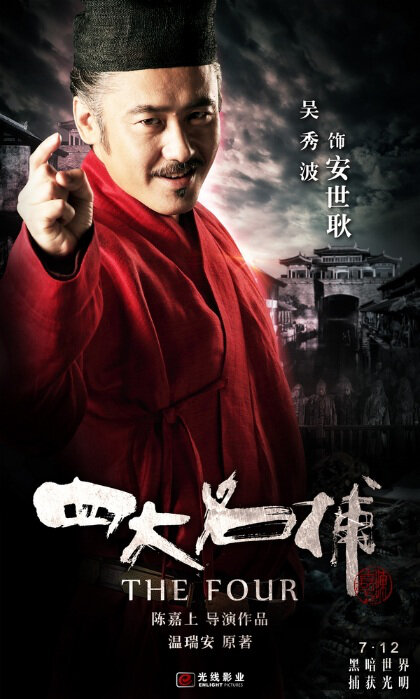 The Four Movie Poster, 2012, Wu Xiubo