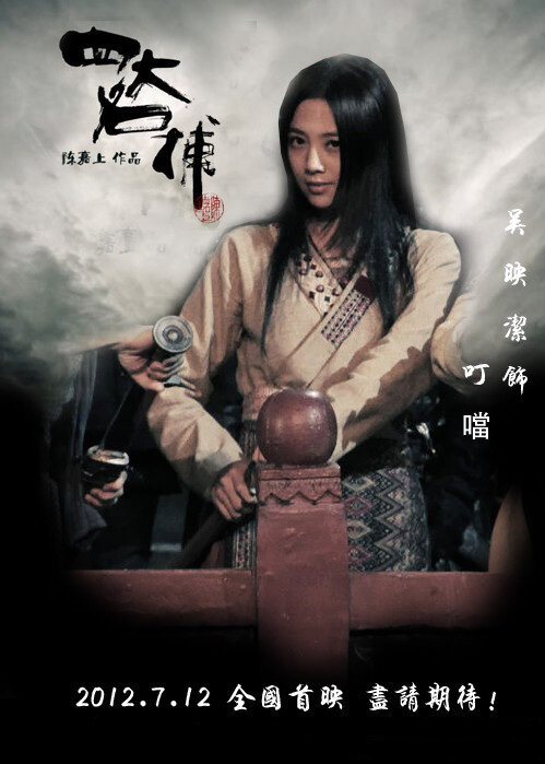 The Four Movie Poster, 2012, Even Wu