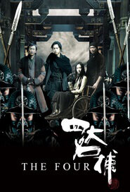 The Four Movie Poster, 2012 best kung fu movie