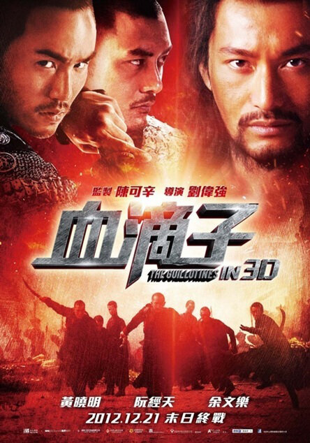 The Guillotines Movie Poster, 2012 Chinese Action Movie