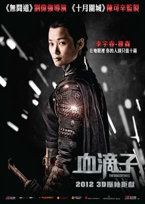 The Guillotines Movie Poster, 2012, Li Yuchun