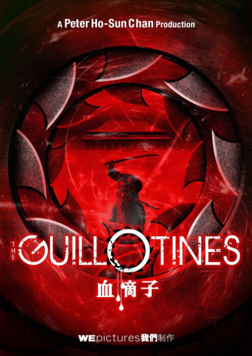The Guillotines Movie Poster, 2012