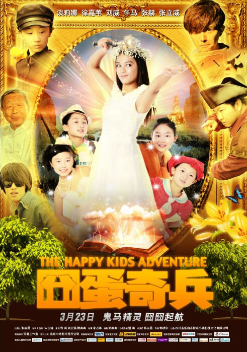 The Happy Kids Adventure Movie Poster, 2012