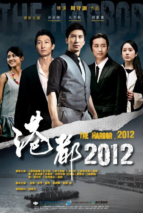 The Harbor 2012 Movie Poster