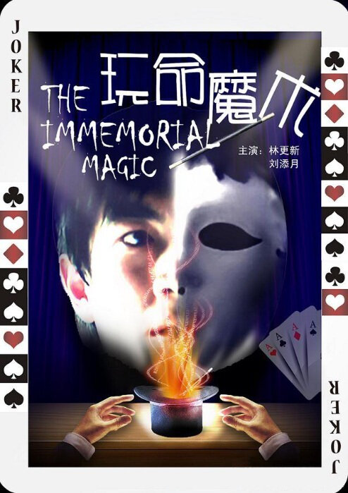 The Immemorial Magic Movie Poster, 2012