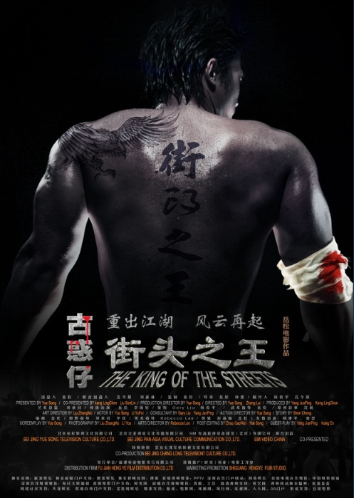 The King of the Streets Movie Poster, 街头之王 2012 Chinese film