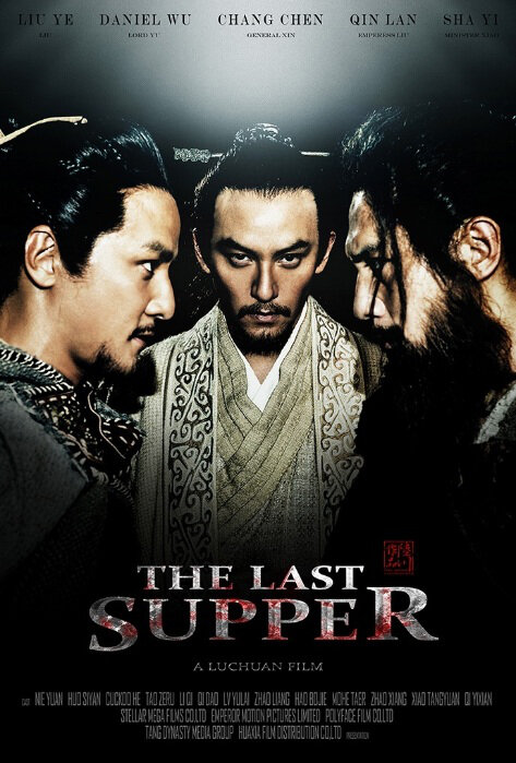 The Last Supper Movie Poster, 2012