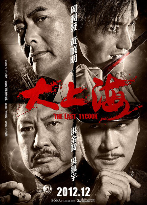 The Last Tycoon Movie Poster, 2012 action movie