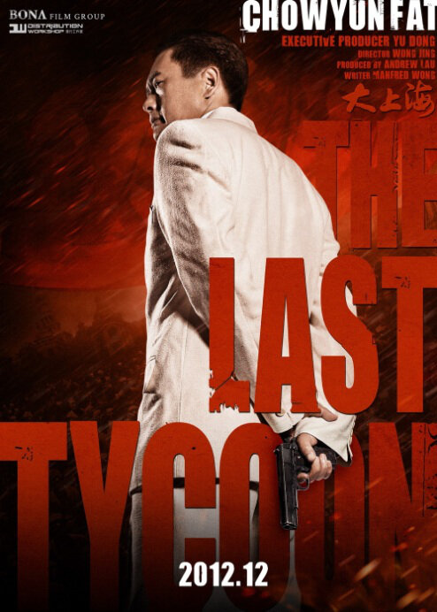 The Last Tycoon Movie Poster, 2012