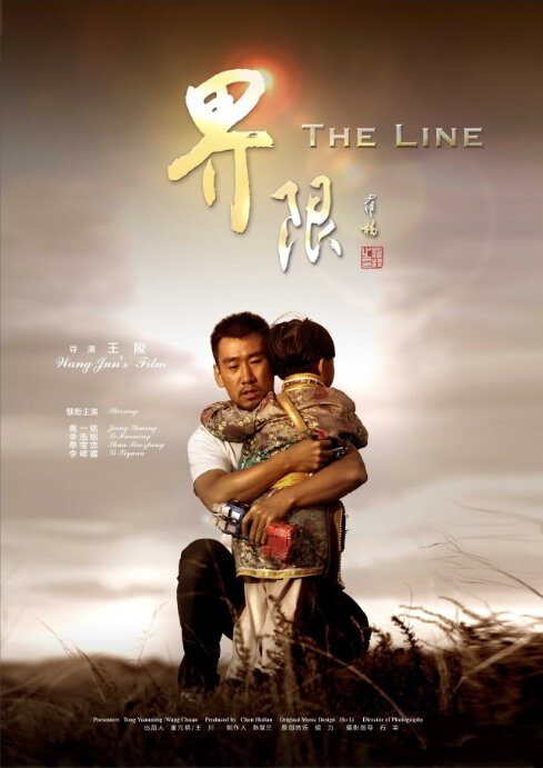 The Line Movie Poster, 2012