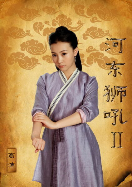 The Lion Roars 2 Movie Poster, 2012