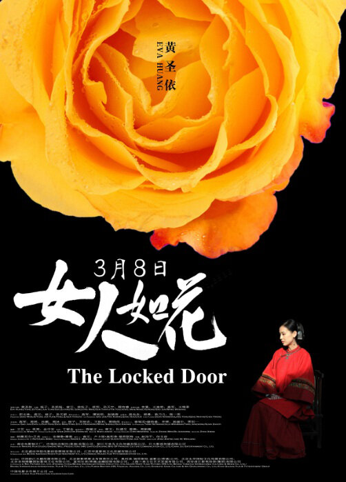 The Locked Door Movie Poster, 2012