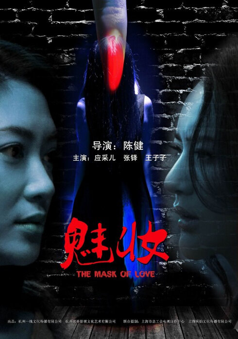 The Mask of Love Movie Poster, 2012