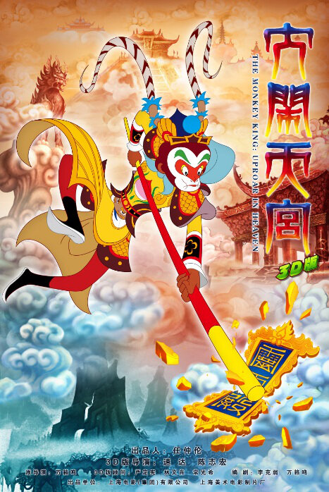 The Monkey King: Uproar in Heaven Movie Poster, 2012