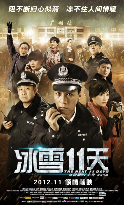 The Next 11 Days Movie Poster, 2012
