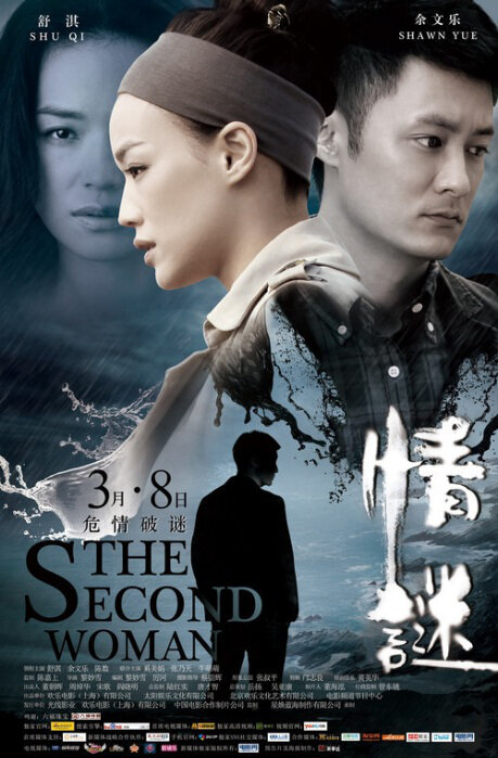 The Second Woman Movie Poster, 2012