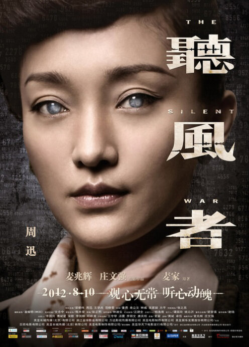 The Silent War Movie Poster, 2012