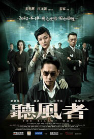 The Silent War Movie Poster, 2012 chinese drama movie